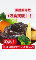 (クール便発送) 絶品!牛ほほ肉のカシス煮込み 3食セット
