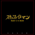 超絶復刻版〜BUCK to THE DEAD〜