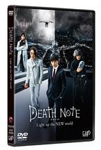【予約商品】デスノート Light up the NEW world(DVD) 4/19発売予定