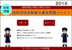 昭和学院小学校受験実力養成問題シート 第2集 「推理」