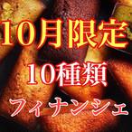 【2020年10月限定】10種類よくばりちひろフィナンシェBOX(10個)