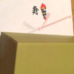 ギフト箱(熨斗あり)