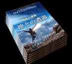 神との遭遇 5冊セット