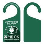 置き配OK ハート グリーン[0048] 【全国送料無料】 ドアノブ ドアプレート メッセージプレート