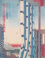 帰ってきた秘蔵浮世絵展 1993年~1994年
