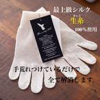 生糸リペアグローブ(手袋のみ)