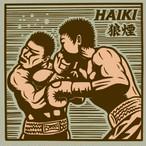 Haiki「狼煙」(CD)