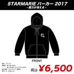 STARMARIEパーカー2017