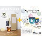 【夏のおこころ箱】MATSURIー祭りー フィルターインボトルセット