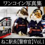 ねこ駅長 ワンコイン写真集【警察官】_Vol.1