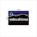 [ステッカー] yakushima