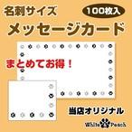 【ホワイトアンドピーチ】【100枚セット】肉球シンプルメッセージカード
