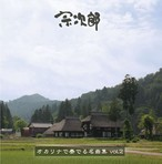 【CD】オカリナで奏でる名曲集vol.2