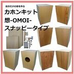 カホンキット 想-OMOI-  スナッピータイプ