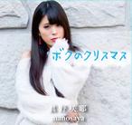 眞野咲耶1st  album(CD付き)特典付き先行予約