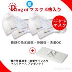 Ring of 夏マスク 4枚入り 直筆サイン入りマスクケース