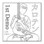 【カロテン】1st DEMO