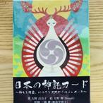 日本の神託カード 〜神々と精霊、いのちと大地からのメッセージ〜