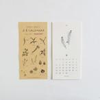 【4月始まり】道草カレンダー