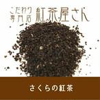 【¥2160以上でメール便送料無料】さくらの紅茶 茶葉 50g×1袋