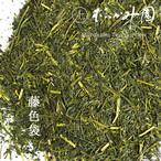 【当園売れ筋No.2】煎茶 藤