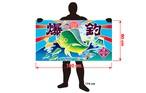 大漁旗大判バスタオル(シイラ)