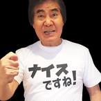 「ナイスですね!」Tシャツ・白