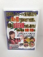 明徳義塾佐藤利香監督の卓球動画DVD 第2巻