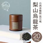 梨山烏龍茶/茶缶20g