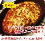 【コロナ支援・訳あり価格】野菜たっぷり!カンティーニ特製24時間熟成ラザニア※2~3人前×2個