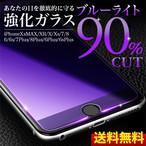 送料無料 ブルーライトカット フィルム iphone xs iphone x 強化ガラスフィルム iphone xs max iphone xr iphone7 iphone8 iphone6 保護フィルム iphone6s ガラスフィルム
