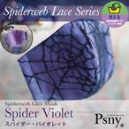PSNY スパイダー・レース・バイオレット 花粉 黄砂 洗えるフィルター入り 立体 マスク 大人用 送料無料