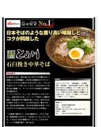 冷凍 石臼挽き中華そば3食ストレートスープSET