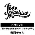 【Jin-Machine】5/27「Jin-Machineワンマンミサ-女子-」当日チェキ