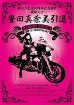 豊田真奈美選手 引退記念興行直筆サイン入りポスター