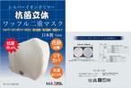 抗菌ワッフル織二重マスク【4枚セット】:  しっかり厚手のコットンワッフル素材のインナーポケット付き立体型。シルバーイオンポリマー加工で抗菌活性値5 安心の日本製 今治マーク 付き