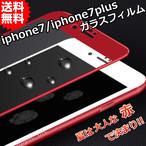 送料無料 レッド 赤 iPhone7splusガラス  iphone7sガラスフィルム ガラス液晶 保護シート