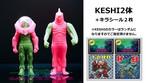 竜宮WARS KESHI2体+キラシール2枚セット