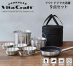 ビタクラフト クックギア ランドクッカーセット 9点セット 調理器具 鍋 フライパン ガス・IH対応 BBQ バーベキュー アウトドア 用品 キャンプ グッズ