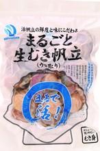 【送料無料】まるごと生むき帆立(1kg)