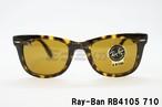 【正規取扱店】Ray-Ban(レイバン) RB4105 710 50サイズ フォールディング 折り畳み ウェイファーラー