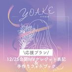 ⚡️応援プラン+プラス!12/25公開「YOAKE」MVクレジット表記!12/20まで購入可能!single YOAKE(手焼きCD)