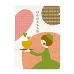 ほんの気持ちを贈る女の子(ver.バレンタイン&ホワイトデー)|ごあいさつ茶