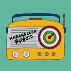 HARAHELLS / ラジオごっこ