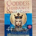 女神のガイダンス オラクルカード ~ドリーン・バーチューのオラクルカード・シリーズ No.6~