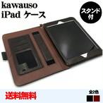 送料無料【9.7インチ ipad カバー】New iPad/ iPad air/ iPad air2 合皮 レザー 革 革製/   高級感  ビジネス アイパッド ケース2