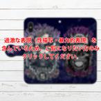 #016-032 手帳型iPhoneケース 手帳型スマホケース 全機種対応 iPhoneX セクシー ロック おしゃれ メンズ Xperia iPhone5/6/6s/7/8 ARROWS AQUOS Galaxy HUAWEI Zenfone タイトル:レイシー 作:nero