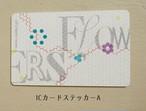 【在庫僅少】ICカードステッカーA /Flowers -senses- (Bulk2015)グッズ