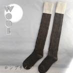 ウールの靴下|ロング