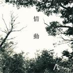 1st Album [情動]